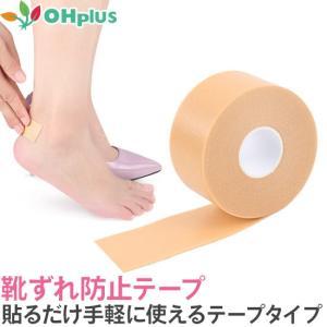 靴ずれ防止テープ L4.5m×W2.5cm 1個入り かかと 靴擦れ 予防 テープ 伸縮性抜群 柔軟...