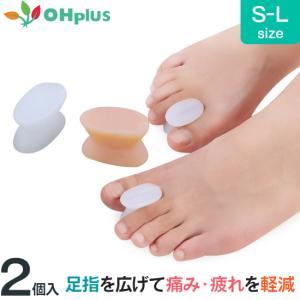 足指セパレーター 2color S-L 水洗い可 メール便 足ゆび 足指 広げる つま先 ストレッチ...