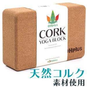 −−少しでも理想のポーズに近づくように−− 身体のバランスと安定感を高めるブロックに更に安定感と適度...
