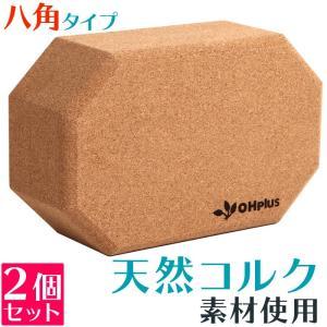 カラダのバランスと安定感を高める八角形のヨガブロック 4段階の高さ調節が可能なヨガブロックです、初級...