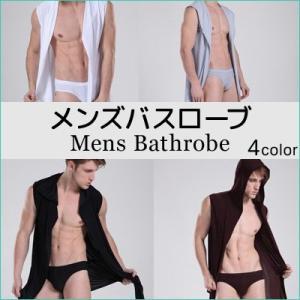 メンズバスローブ セクシー ルームウェア パジャマ ガウン メンズ 男性用|ohplus