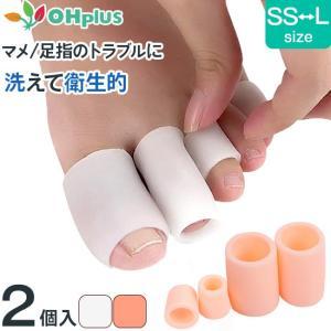 足の指先にかぶせて、爪の変形、ハンマートゥによるタコなどの痛みを和らげます。 洗って繰り返し使えます...