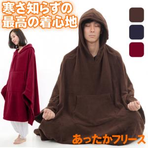 送料無料 瞑想用 メディテーションマント M-XL 2color| ヨガ 瞑想 座禅 禅 クローク マント ローブ 上着 冬用 防寒 毛布 着る毛布 メディテーション