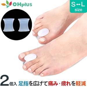 柔らかいシリコンが足指間にフィット 指に挟むことにより、衝撃を和らげストレスを軽減できます。  柔ら...