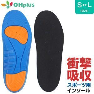 送料無料 衝撃吸収スポーツ用インソール S-L サイズ調整可 インソール 中敷き 靴底 クッション 足裏 痛み かかと 足底筋膜炎 衝撃吸収 メンズ レディース|ohplus