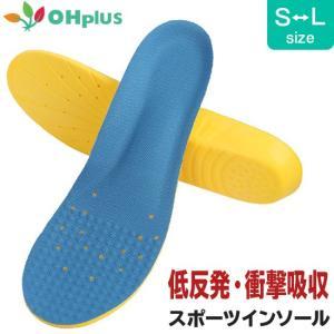 送料無料 低反発スポーツインソール S-L サイズ調整可 インソール 中敷き 靴底 クッション 足裏 痛み かかと 足底筋膜炎 衝撃吸収|ohplus