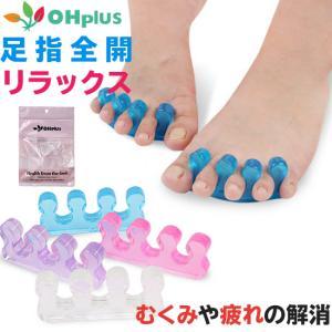 送料無料 足指セパレーターパッド シンプルタイプ 5色 フリーサイズ 1足入り 外反母趾 内反小趾 ...