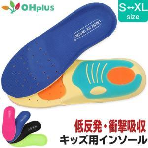 送料無料 キッズ・ジュニア用インソール S-XL 4色 子供 子ども こども 歩行 姿勢矯正 インソール 中敷き 靴底 クッション 足裏 痛み かかと 衝撃吸収|ohplus