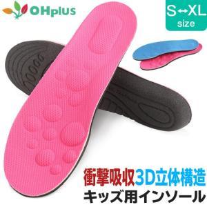 送料無料 キッズ・ジュニア用インソール 3D立体タイプ S-XL 4色 子供 子ども こども 歩行 姿勢矯正 インソール 中敷き 靴底 クッション|ohplus