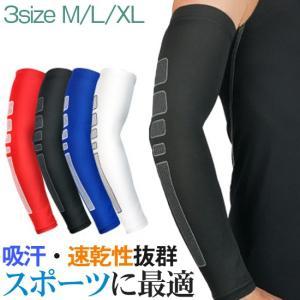 肘周りの筋肉の無駄な動きを抑え肘をサポート 適度な着圧により運動の効率アップのサポートにもなります。...