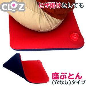 送料無料 CLO'Z やわらか湯たんぽ座ぶとんタイプ(穴なし) レッド×ネイビー| クロッツ かわい...