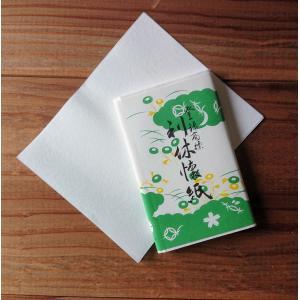 登録商標 利休懐紙 女性用懐紙 30枚×1帖包 1帖  条件なし送料無料