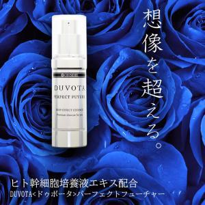 ヒト幹細胞培養液配合 DUVOTA(ドゥボータ)パーフェクトフューチャー 30g(約90日分)/ シンエイク アルジルリン 塗るボトックス 水光注射 美容鍼|ohsdie