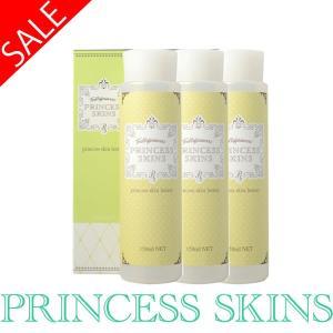 セラミド 化粧水 Princess Skins プリンセススキンズ 潤う ボタニカル化粧水 オールインワン 保湿ローション キッズ 発表会 3本セット割引 送料無料|ohsdie