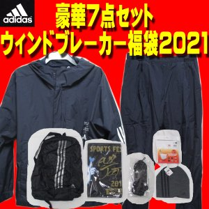 スポーツ 福袋2021/adidas アディダス/中綿ウィンドブレーカー上下他7点セット/FYK25...