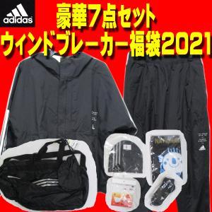 スポーツ 福袋2021/adidas アディダス/ウィンドブレーカー上下他7点セット/裏起毛/軽量/...