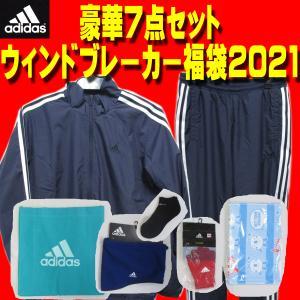スポーツ 福袋2021/adidas アディダス/レディス/ウィンドブレーカー上下他7点セット/裏起...