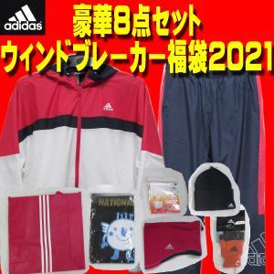 スポーツ 福袋2021/adidas アディダス/レディス/ウィンドブレーカー上下他8点セット/裏起...
