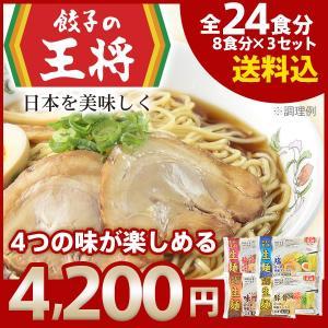 送料込み 餃子の王将生ラーメン 北海道産小麦のなま麺 4つの味が楽しめる4パック8食分×3セット(24食分) 王将 ラーメン 生麺 公式|ohsho-ecshop