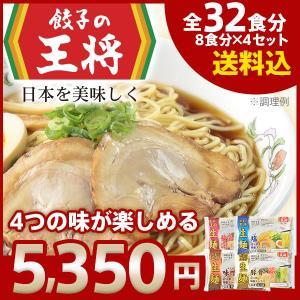 送料込み 餃子の王将生ラーメン 北海道産小麦のなま麺 4つの味が楽しめる4パック8食分×4セット(32食分) 王将 ラーメン 生麺 公式|ohsho-ecshop