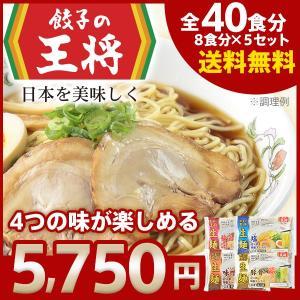 送料無料 餃子の王将生ラーメン 北海道産小麦のなま麺 4つの味が楽しめる4パック8食分×5セット(40食分) 王将 ラーメン 生麺 公式|ohsho-ecshop