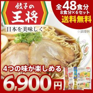 送料無料 餃子の王将生ラーメン 北海道産小麦のなま麺 4つの味が楽しめる4パック8食分×6セット(48食分) 王将 ラーメン 生麺 公式|ohsho-ecshop
