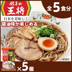公式餃子の王将 ラーメン 本格生麺 醤油味が楽しめる醤油ラーメン5パックセット  北海道産 小麦|ohsho-ecshop