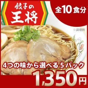 餃子の王将生ラーメン 北海道産小麦のなま麺 選べる4種生ラーメン5パック10食分 王将 ラーメン 生麺 公式|ohsho-ecshop