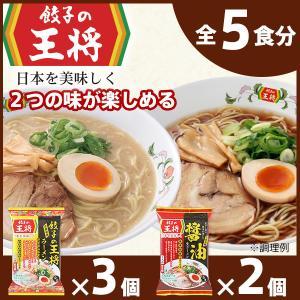 公式餃子の王将 ラーメン 本格生麺 醤油豚骨3パック 醤油2パック 取り寄せ 2つの味が楽しめる5パックセット  北海道産 小麦|ohsho-ecshop