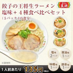 餃子の王将生ラーメン 北海道産小麦のなま麺 塩味+食べ比べセット10人前(1パック2食分×5セット) 王将 ラーメン 生麺 公式|ohsho-ecshop