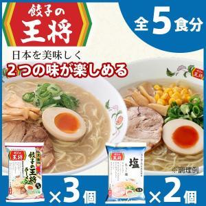 公式餃子の王将 ラーメン 本格生麺 醤油豚骨3パック 塩2パック 取り寄せ 2つの味が楽しめる5パックセット  北海道産 小麦|ohsho-ecshop