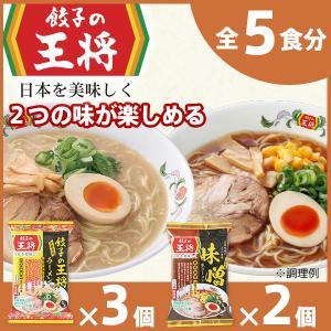 公式餃子の王将 ラーメン 本格生麺 醤油豚骨3パック 味噌2パック 取り寄せ 2つの味が楽しめる5パックセット  北海道産 小麦|ohsho-ecshop