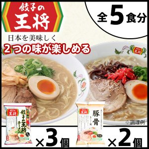 公式餃子の王将 ラーメン 本格生麺 醤油豚骨3パック 豚骨2パック 取り寄せ 2つの味が楽しめる5パックセット  北海道産 小麦|ohsho-ecshop