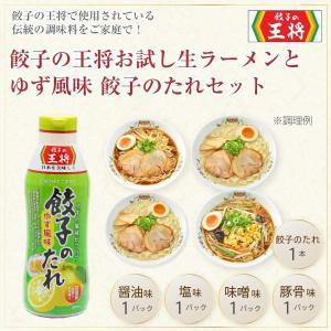餃子の王将人気 北海道産小麦のなま麺 お試し生ラーメンと愛媛県産のゆずを使った ゆず風味 餃子のたれセット 王将 ラーメン 生麺 公式|ohsho-ecshop