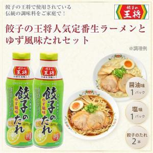 餃子の王将人気 北海道産小麦のなま麺 定番生ラーメンと愛媛県産のゆずを使った ゆず風味 餃子のたれセット 王将 ラーメン 生麺 公式|ohsho-ecshop