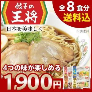 王将 ラーメン 生麺 北海道産 小麦 公式 取り寄せ 4つの味が楽しめる4パック8食分 送料込み|ohsho-ecshop