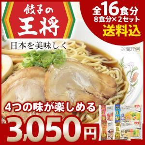 送料込み 餃子の王将生ラーメン 北海道産小麦のなま麺 4つの味が楽しめる4パック8食分×2セット(16食分) 王将 ラーメン 生麺 公式|ohsho-ecshop