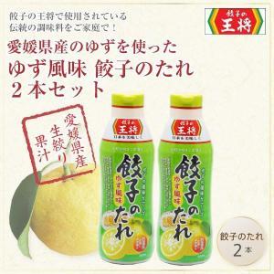 愛媛県産のゆずを使った ゆず風味餃子のたれ 2本セット 送料無料|ohsho-ecshop