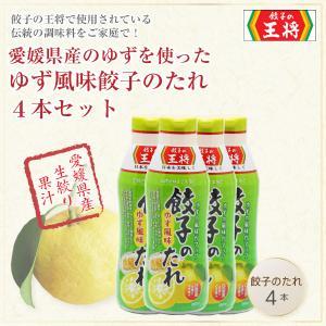 愛媛県産のゆずを使った ゆず風味 餃子のたれ4本セット 送料無料|ohsho-ecshop