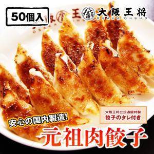 大阪王将元祖肉餃子50個入り 【ギョーザ 餃子 肉餃子】