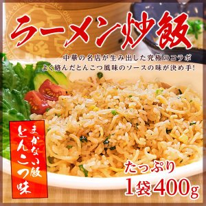 【大阪王将】ラーメン炒飯(400g)【ラーメン・そばめし・チャーハン・焼き飯・拉麺・まかない】