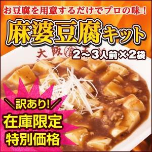 大阪王将麻婆豆腐キット(マーボー豆腐)