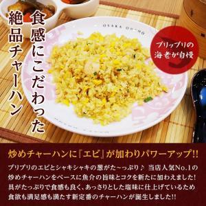 エビ塩炒飯(チャーハン)2袋入(220g×2)...の詳細画像1