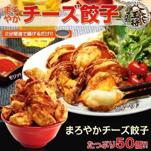 大阪王将まろやかチーズ餃子 50個入り(550g)