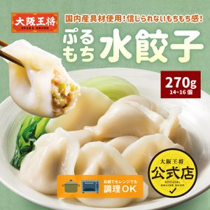 大阪王将ぷるもち水餃子15個(スープ餃子・餅・...の詳細画像1