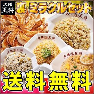 大阪王将裏ミラクルセット(送料無料/餃子/チャーハン/炒飯/...