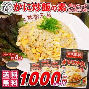 【大阪王将】かに炒飯の素4袋セット(メール便送料無料・同梱不可・代引き不可)