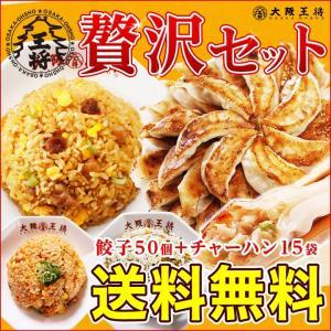 【送料無料】大阪王将贅沢セット餃子50個+チャーハン15袋