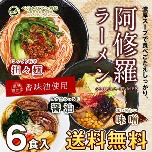 送料無料◆阿修羅ラーメン6食セット 醤油/味噌/担々麺(坦々...