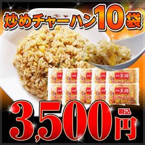 炒めチャーハン10袋!【まとめ買い】...